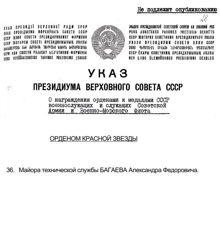 Фрагмент из Указа
