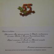 Приглашение на парад 2000 года, текст