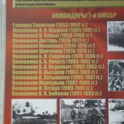 2020-02-23. Командиры 7 ОМСБр