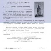 1964-06-08. Грамота, 2 половина на русском языке