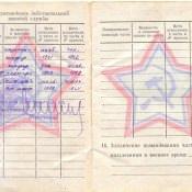 Военный билет, стр.4-5