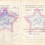 Военный билет, стр.8-9