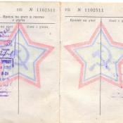 Военный билет, стр.26-27