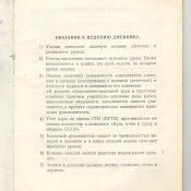 1973-1974. 6 класс. Указания к ведению дневника