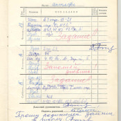 1973-1974. 6 класс. Сентябрь