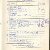 1974-1975. 7 класс. Февраль