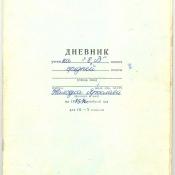 Школьные дневники Ярослава Калоуса: 1973-1976