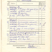 1975-1976. 8 класс. Сентябрь