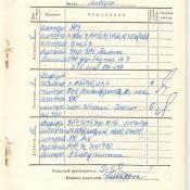 1975-1976. 8 класс. Январь