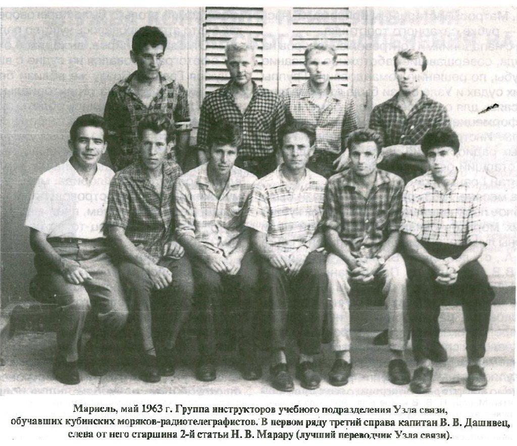 Дашивец Виктор. Центральный узел связи ВМФ на Кубе во время кризиса 1962-63 гг.