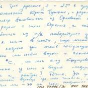 Шарапов Виктор Фролович (во 2-м ряду 1-й слева), с советскими и кубинскими коллегами. Республика Куба. 1961 г. Оборотная сторона.
