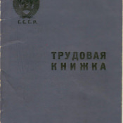 Книжка трудовая Шарапова Виктора Фроловича, агронома-семеновода. 1959-1995 гг. Обложка.