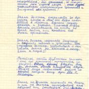 Памятка «Наше знамя». Попова Геннадия Александровича. Перевод с испанского, стр. 3