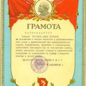 1964-1965. Грамота