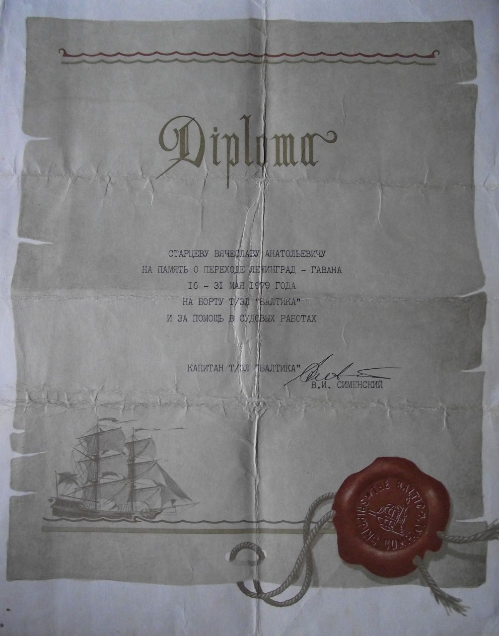 1979-05. Диплом на память о переходе Ленинград - Гавана. Теплоход Балтика