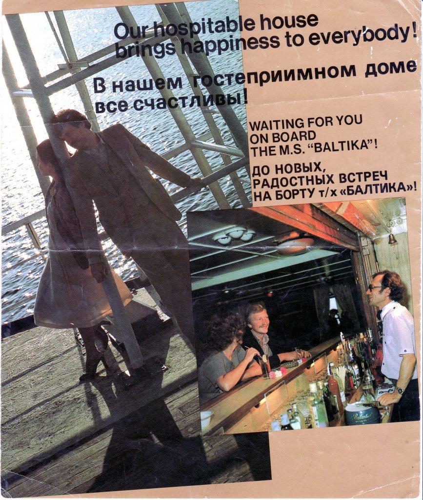 Буклет 1 «Балтика» Лист 3