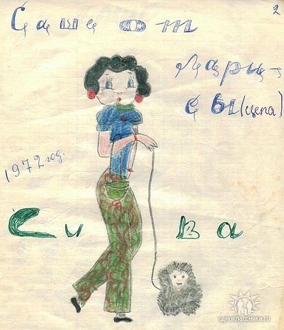 Лист 2. Лариса Цепа. Непродолжительное время жили в одной кассе в Нарокко. Она же подписала мне тетрадь. У нее была младшая сестра Наталья.