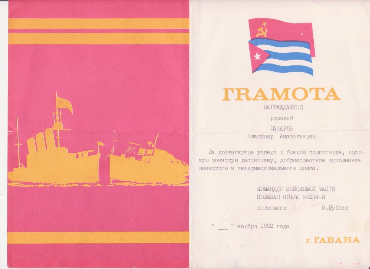 1992-05-08. Грамота.