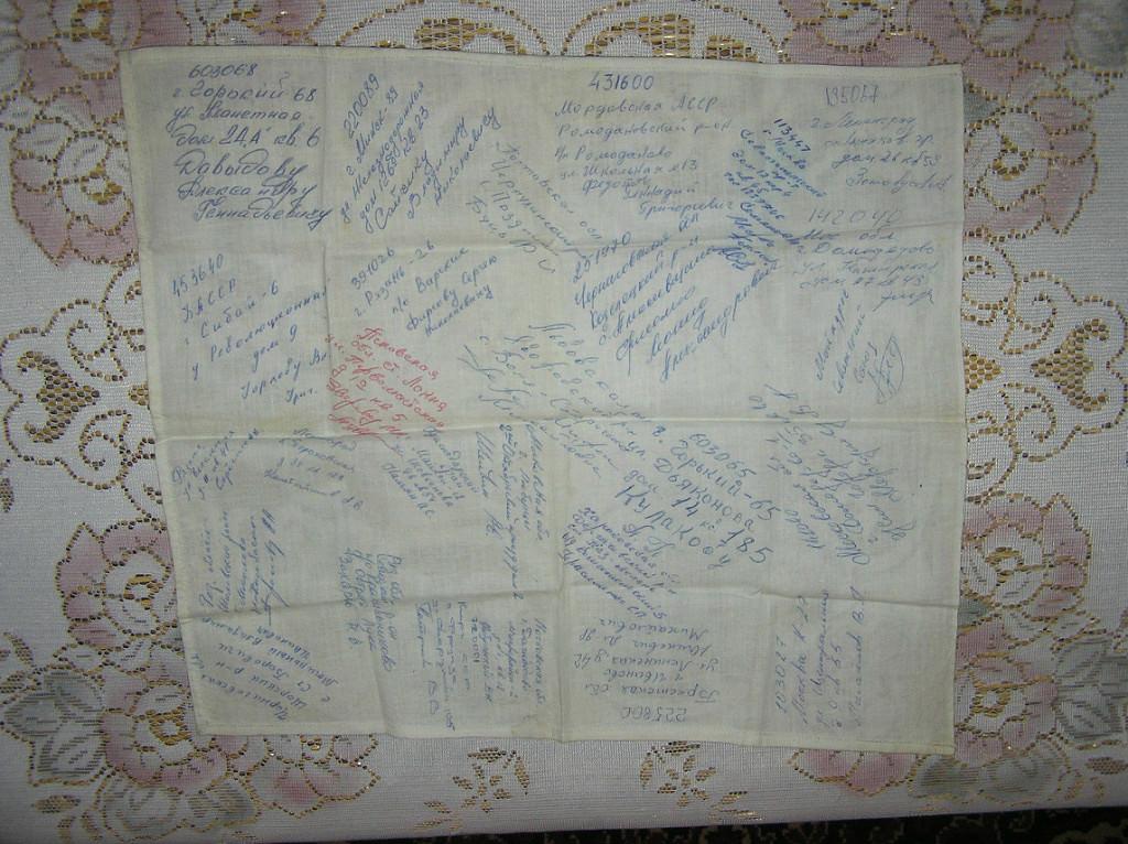 1974. Дембельский платок с адресами