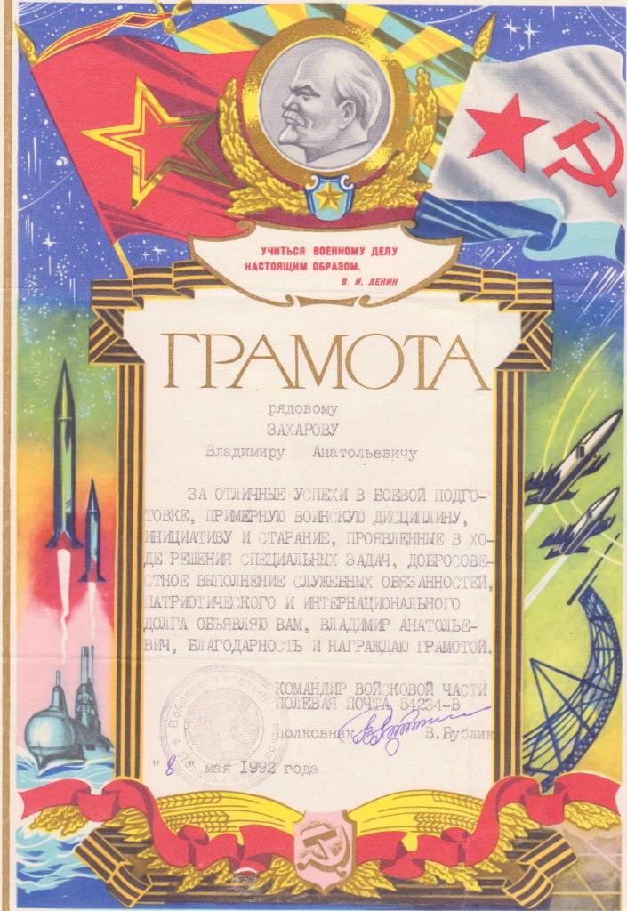 1992-11-05. Грамота.