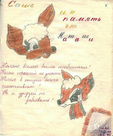 Лист 7. Наташа (возможно Кочанова). Одноклассница.