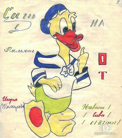 Лист 8. Игорь Толкунов. Одноклассник. Жил в Новой деревне.
