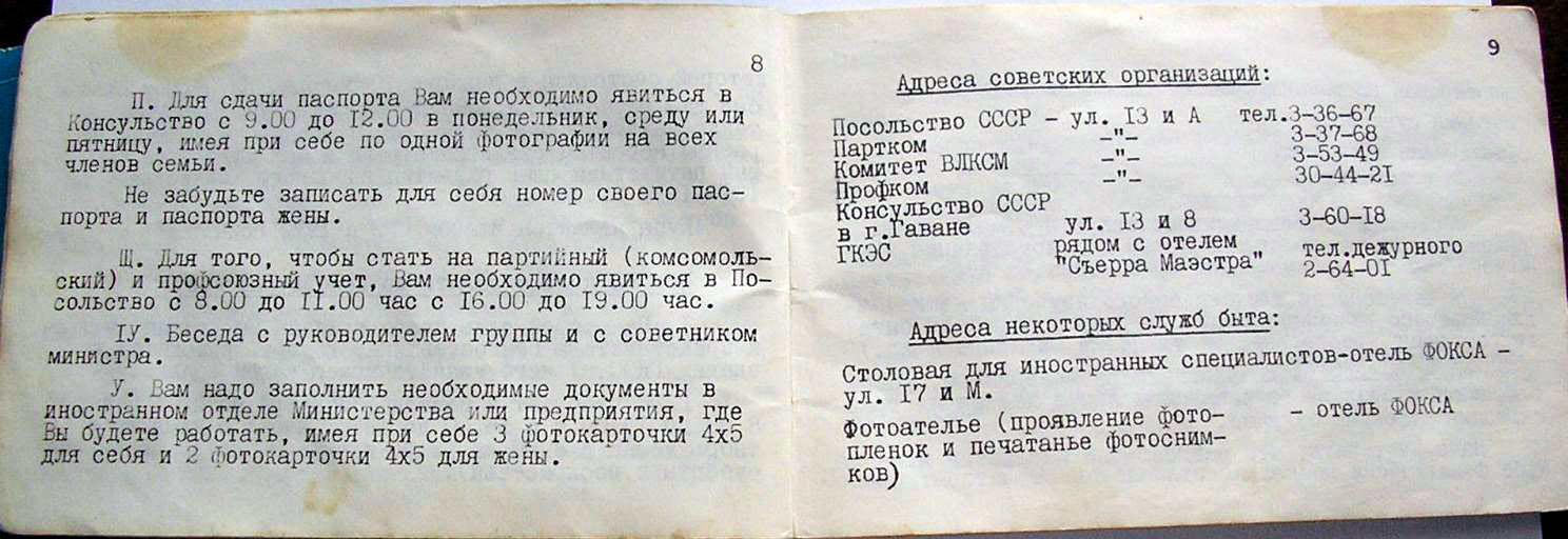 Русско-испанский разговорник, страницы 8-9