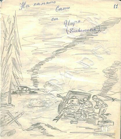 Лист 10. Игорь Клеванный, Учился в Гаване, жил в Манагуа. Отливал из свинца пушки. Получалось очень хорошо, как настоящие.