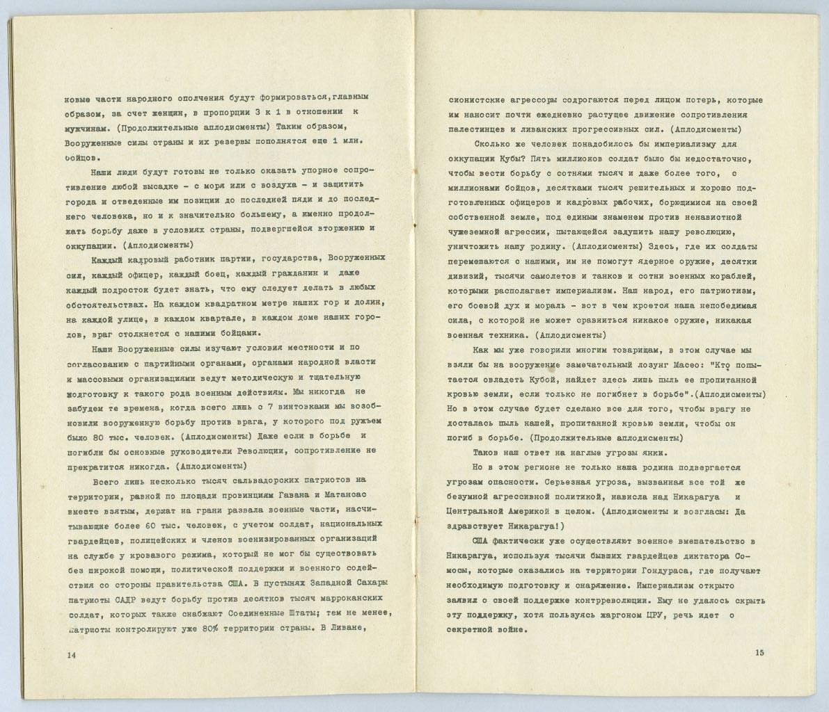 498. Стр. 14-15