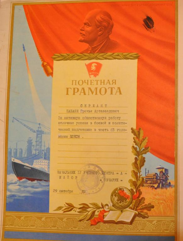 1983-11-29. Почетная грамота