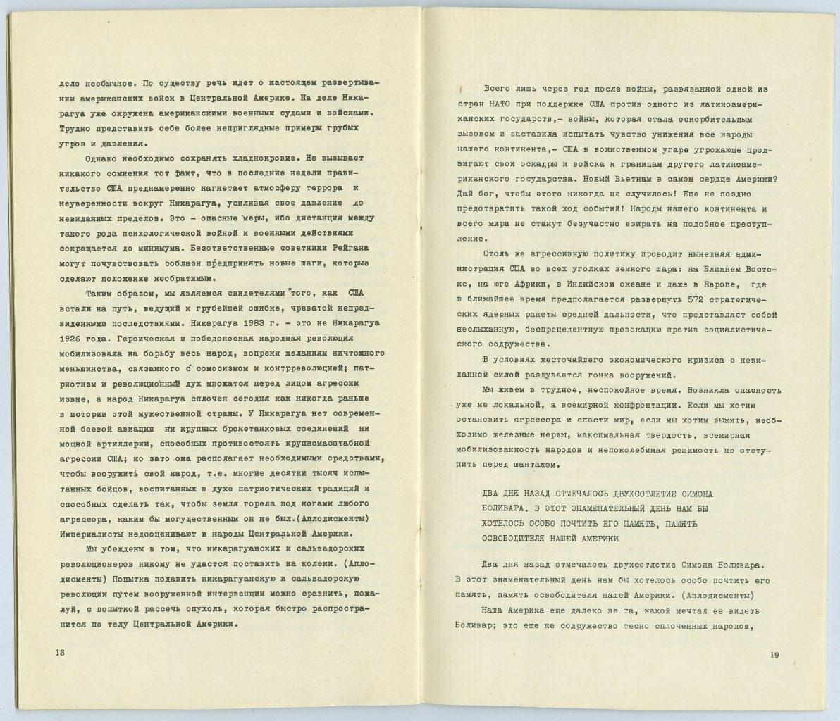 500. Стр. 18-19