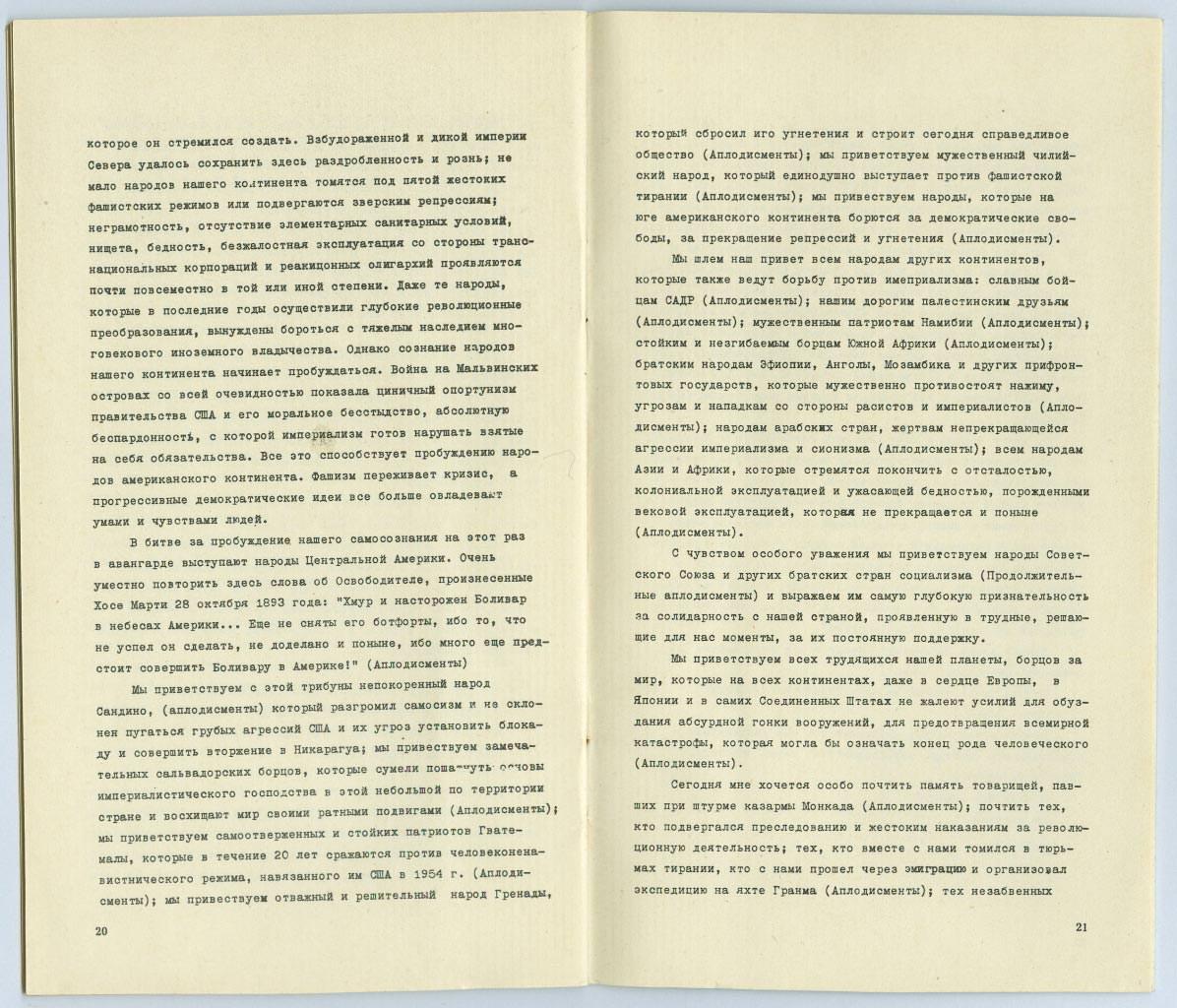 501. Стр.20-21