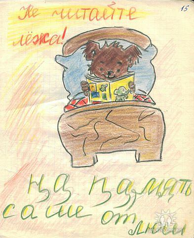 Лист 14. Люся. Училась в Гаване, жила в Нарокко. Симпатизировала Серёже Исмаилову.