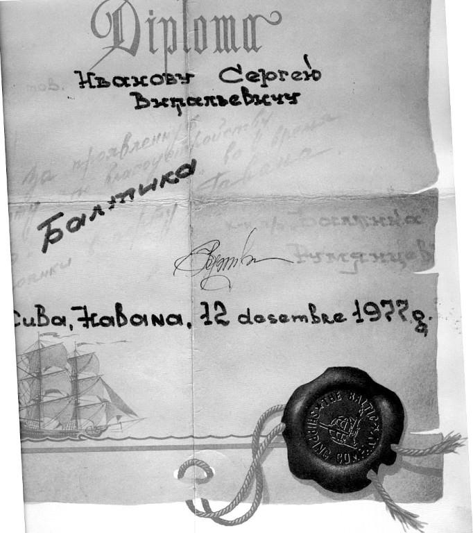 1977-12-12. Диплом «Балтики»