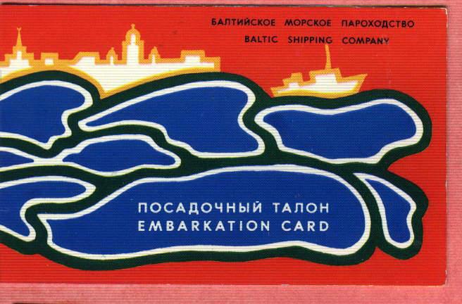 197Х. Посадочный талон  «Балтики», рейс «Калининград-Гавана»