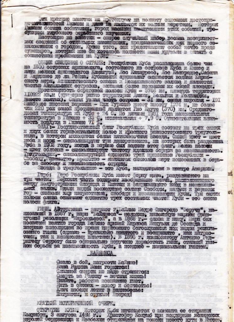 1987. Описание Кубы для советских специалистов. Лист 1.
