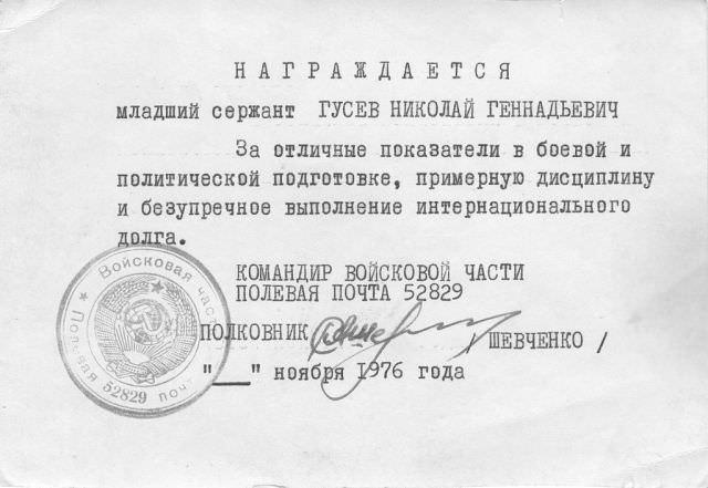 1976-11. Грамота