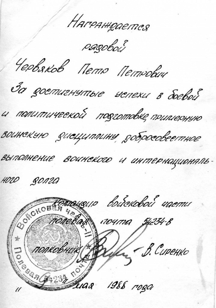 1988-05-09. Фото у Вымпела части. Оборот снимка.