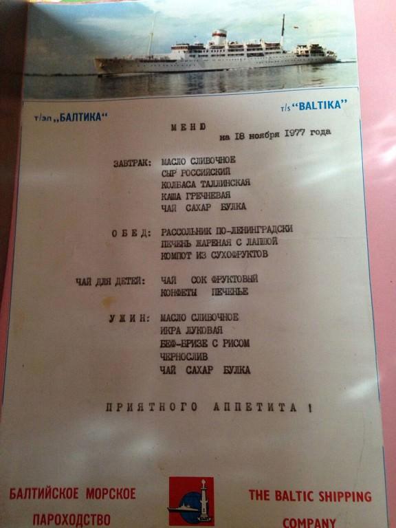 1977-11-18. Меню на теплохода «Балтика»