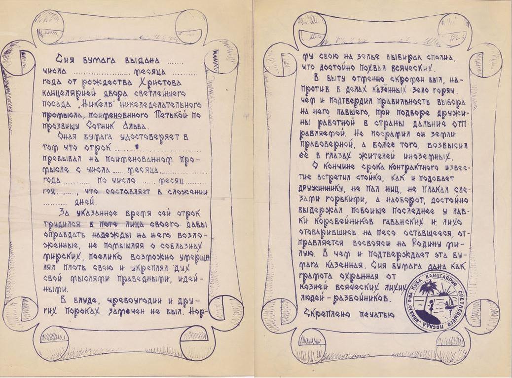 1987. Заводская шуточная грамота. Текст.