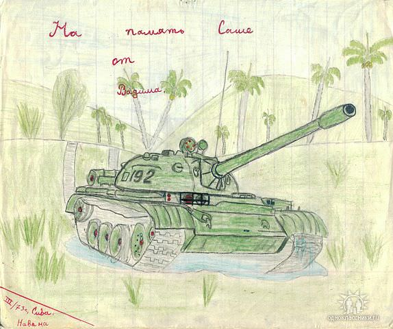 Лист 24. Вадим (фамилии не помню). Учился в Гаване, жил в Нарокко. Очень нравилось ему рисовать танки и у него это не плохо получалось.