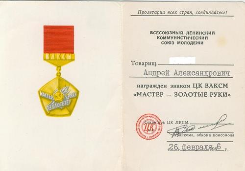 1986-02-26. Знак ЦК ВЛКСМ «МАСТЕР — ЗОЛОТЫЕ РУКИ»