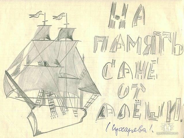 Лист 27. Леша Сухарев, одноклассник. Хорошо рисовал и любил это занятие. Был крупный такой.