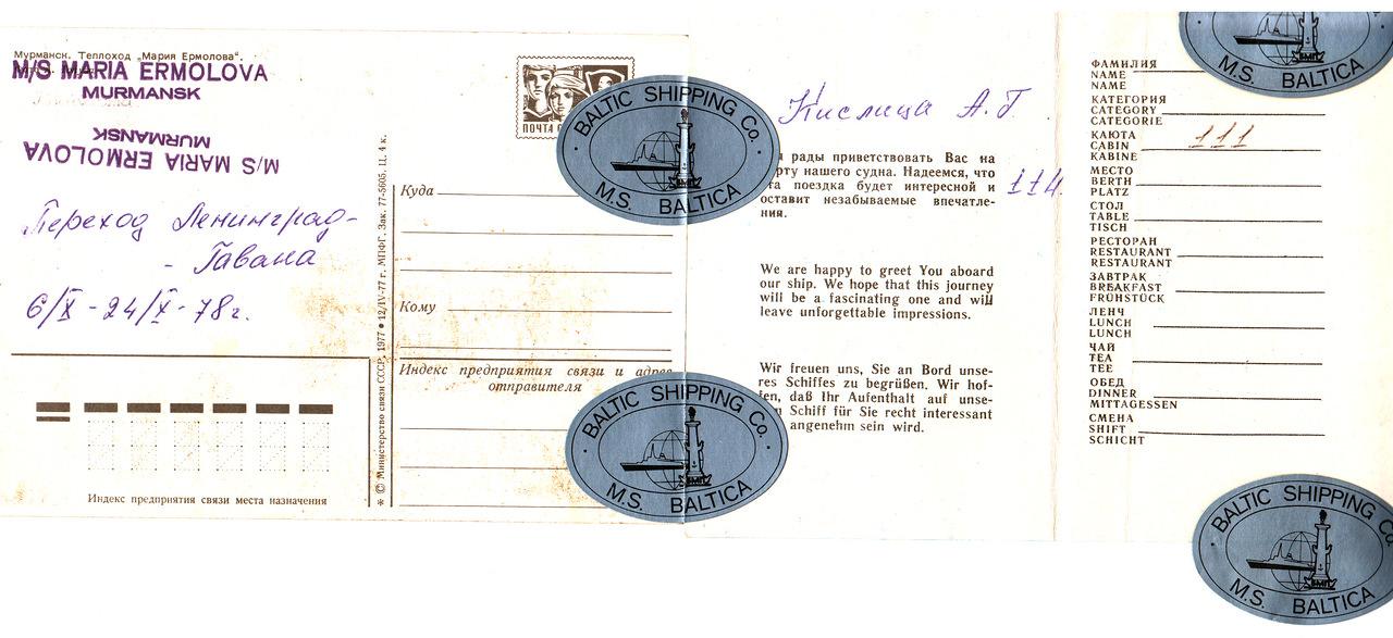 1978-10 Теплоход «Мария Ермолова»,