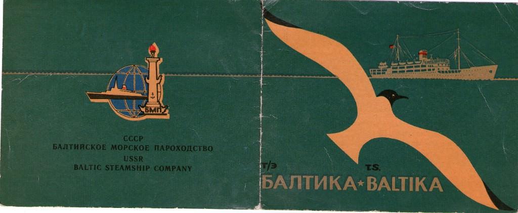 1973 «Балтика». Посадочный талон. Титул