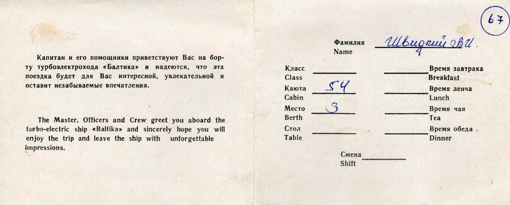 1973 «Балтика». Посадочный талон. Оборот
