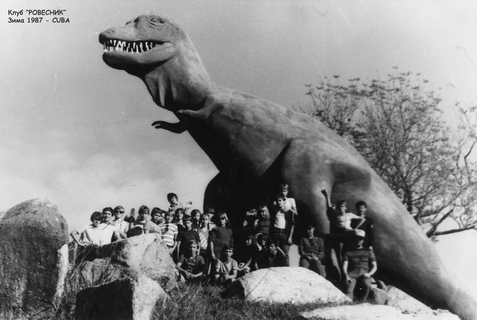 Сантьяго-де-Куба. Зима 1987. Поездка клуба «Ровесник».  Долина динозавров.