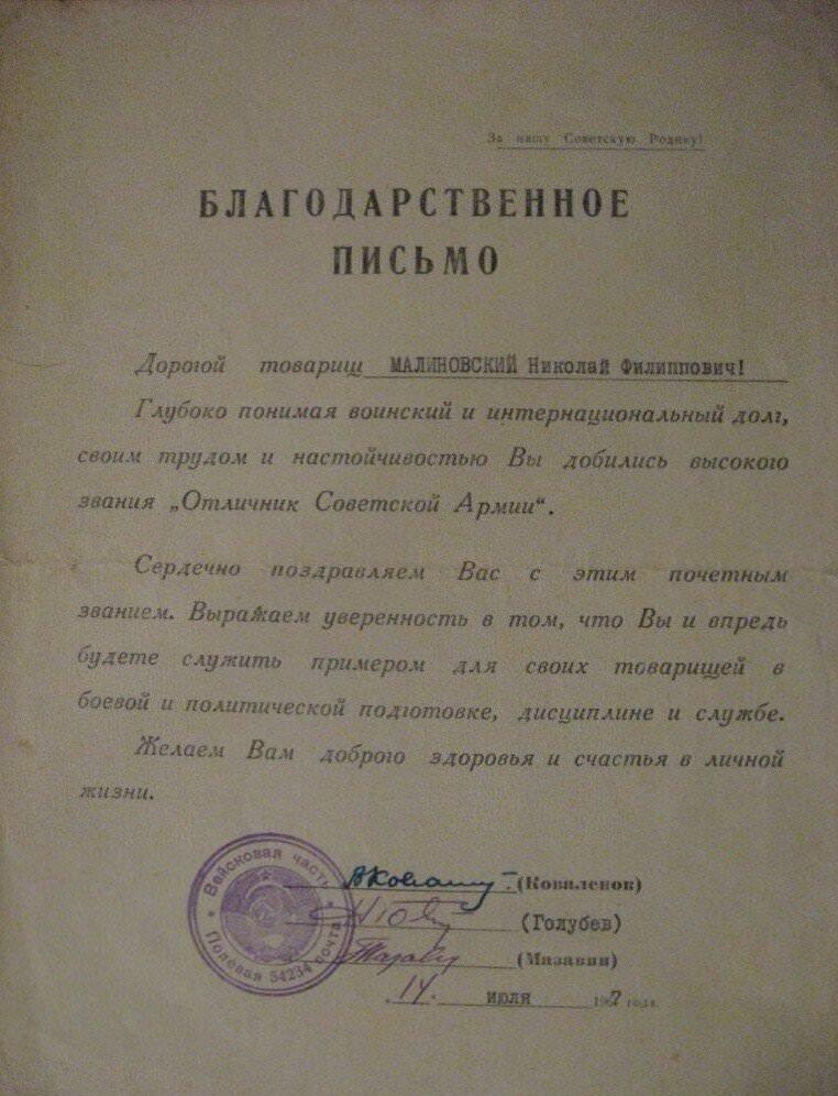 036. Благодарственное письмо, 14 июля 1967 года