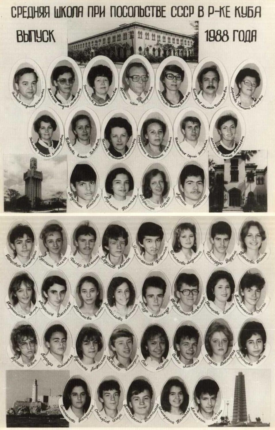 10 «Б»  1987-1988  учебный год