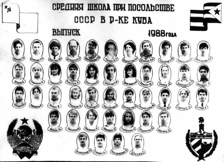 10 «Г»  1987-1988  учебный год